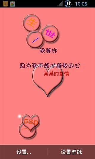 520浪漫爱情浪漫动态壁纸