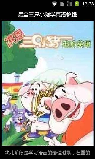 最全三只小猪学英语教程