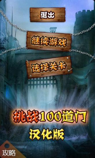挑战100道门汉化版