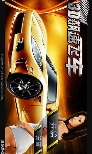 3D飊速飞车(HD)