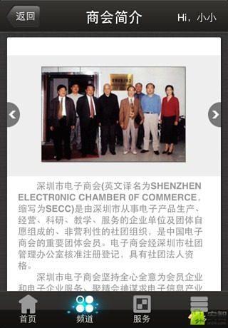 深圳电子商会