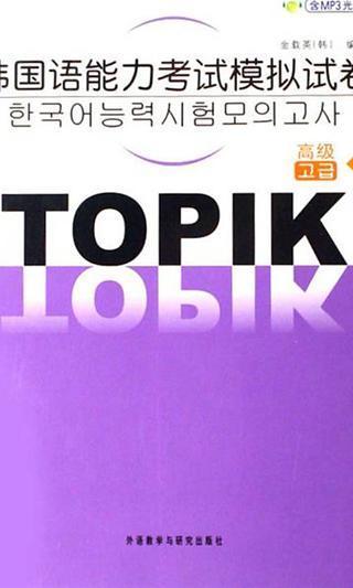 新东方韩语中级考试专题