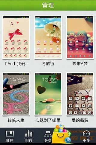 魔秀主题:千纸鹤|玩工具App免費|玩APPs
