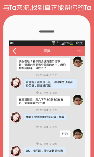 快约 社交 App-癮科技App