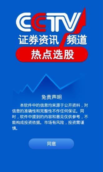 CCTV证券资讯频道热点选股