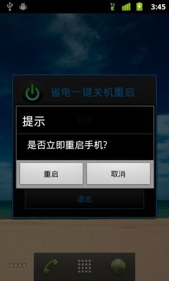 玩免費工具APP|下載省电一键关机重启 app不用錢|硬是要APP