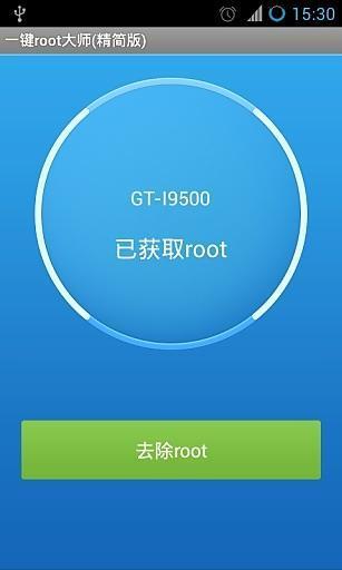 root大师神器
