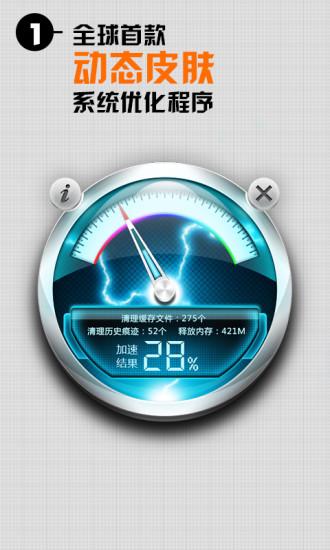 手机加速器(系统优化大师)
