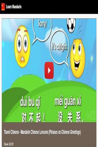 了解中国普通话|玩休閒App免費|玩APPs