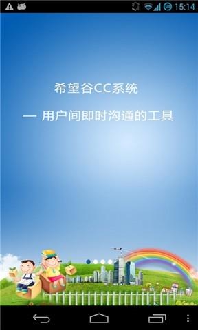 希望谷CC