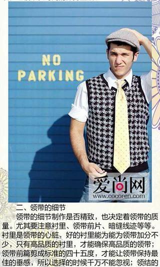 2014男士领带搭配规则