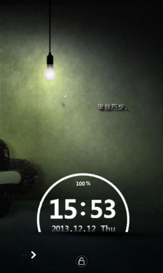 夜灯舞影-锁屏精灵
