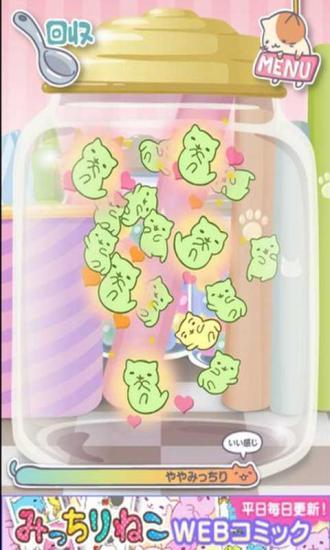 萌猫养成罐2