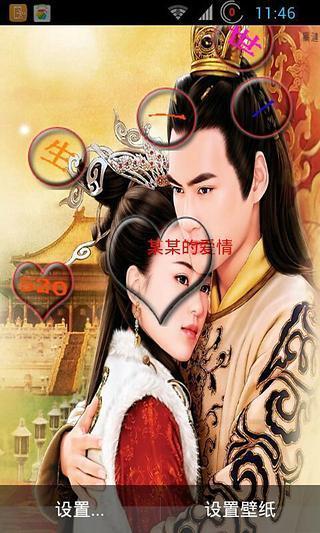 520浪漫爱情诗意动态壁纸