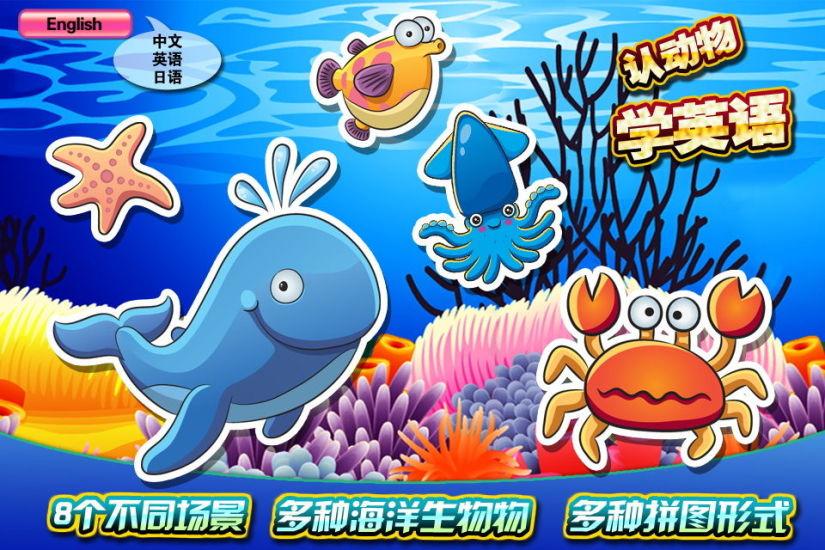 儿童海洋动物拼图游戏-宝宝识动物学英语