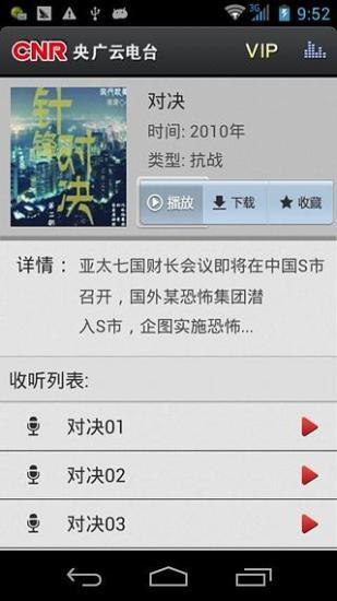 央广云电台