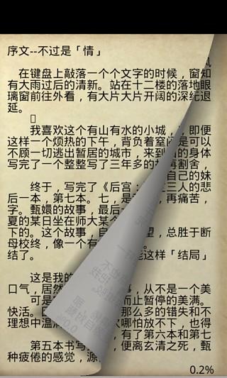 姐弟恋小说合集