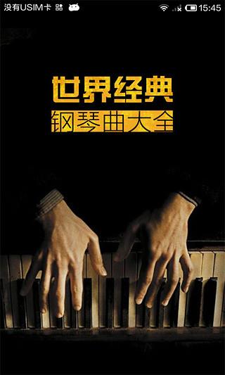 世界经典钢琴曲大全