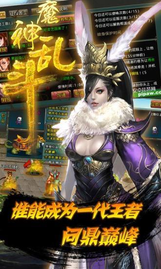 玩策略App|神魔乱斗免費|APP試玩