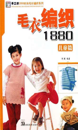 儿童毛衣编织花样大全图
