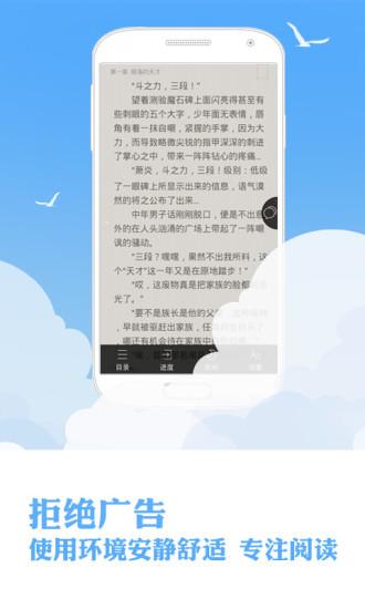 【免費書籍App】4G阅读-APP點子