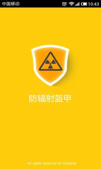 防辐射盔甲