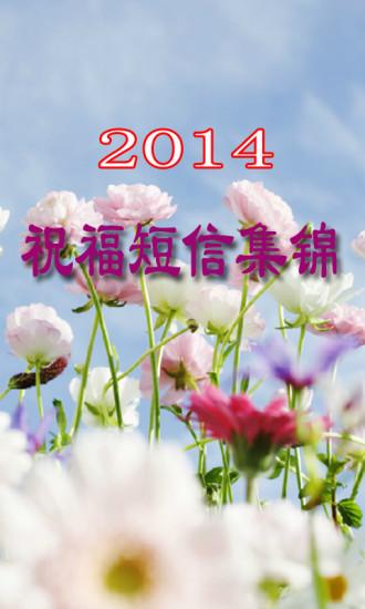2014新年祝福短信集锦