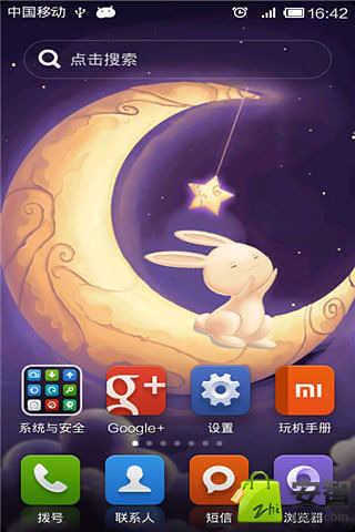 玩免費工具APP|下載月兔-绿豆秀秀动态壁纸 app不用錢|硬是要APP