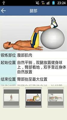 玩生活App|掌上健身教练免費|APP試玩
