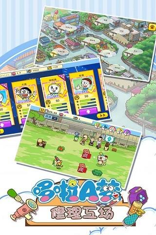 免費下載策略APP|哆啦A梦修理工场 app開箱文|APP開箱王