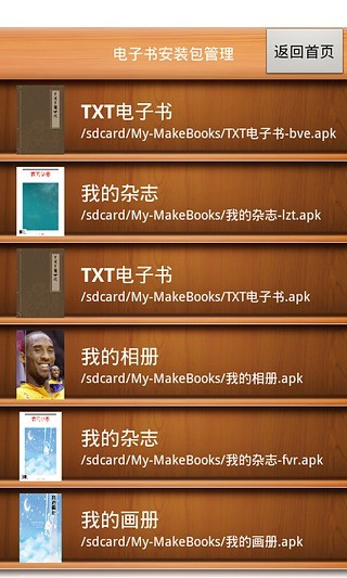 好用的減重軟體Apps - Android - Google Play 使用經驗和推薦| MFA ...