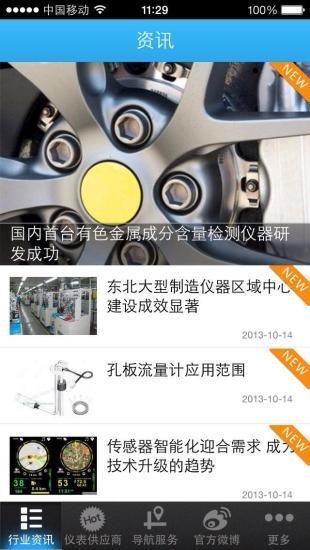 中国电子仪表供应商