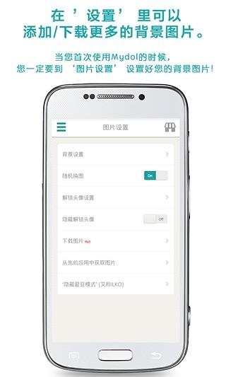 玩免費程式庫與試用程式APP|下載Mydol app不用錢|硬是要APP