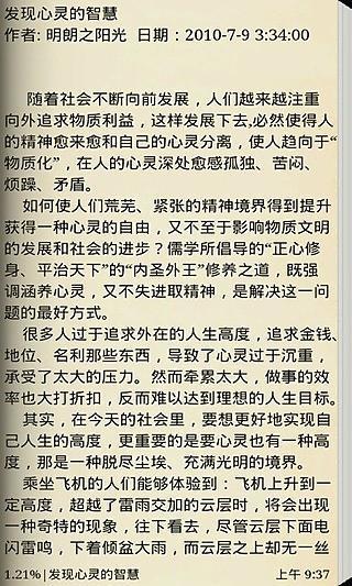 王阳明心学读本