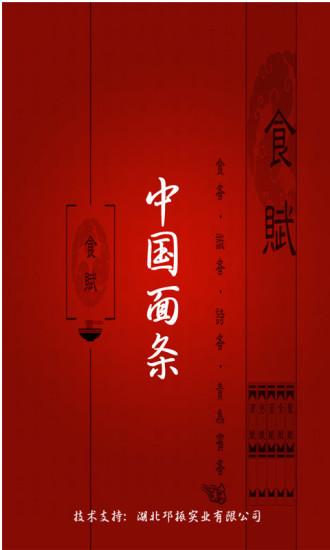 生活必備免費app推薦|中国面条線上免付費app下載|3C達人阿輝的APP