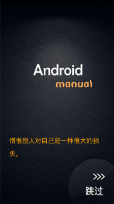 Android学习手册