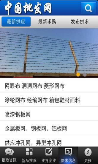 中国批发网