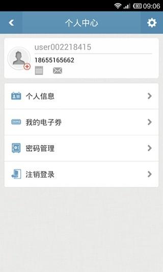 银联手机支付上海特惠版