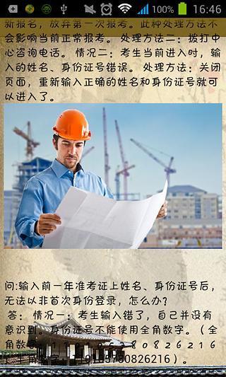 造价工程师2014真题集