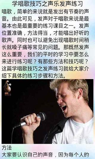 唱吧唱歌技巧速成助手