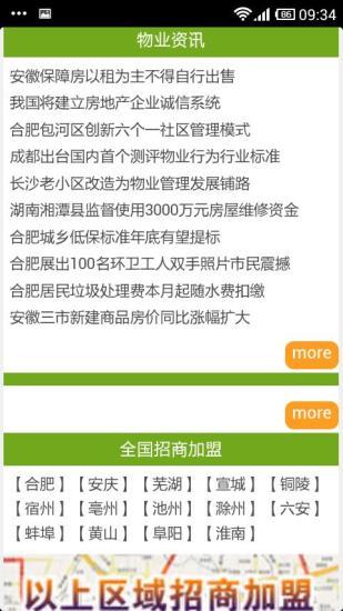 安徽物业网