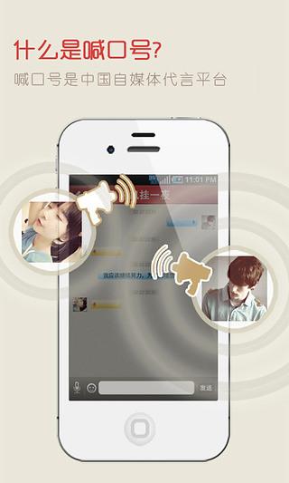 玩社交App|喊口号免費|APP試玩