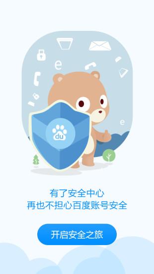 免費下載工具APP|百度安全中心 app開箱文|APP開箱王