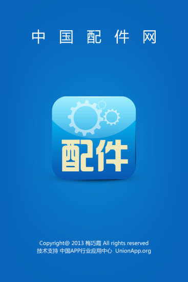 中国配件网