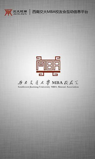 西南交大MBA校友互动信息平台