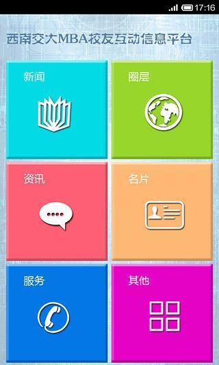 免費下載社交APP 西南交大MBA校友互动信息平台 app開箱文 APP開箱王