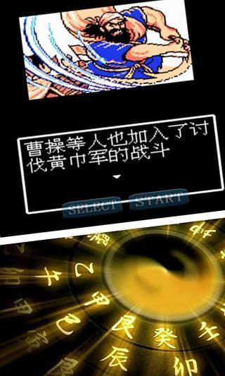 【免費冒險App】三国孔明传-APP點子