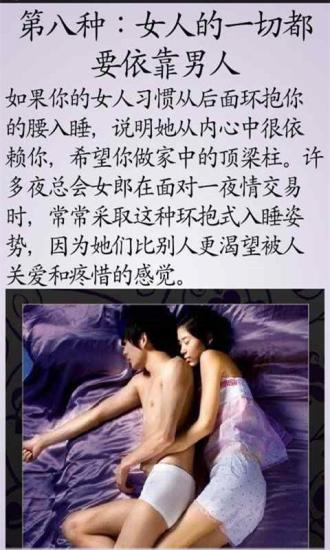 从情侣睡姿看爱情
