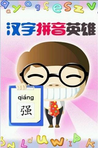汉字拼音英雄