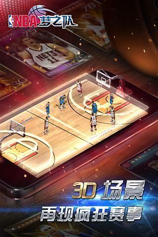 【免費賽車遊戲App】NBA梦之队-APP點子